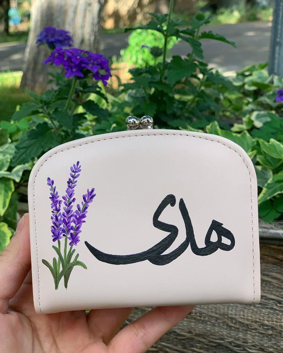 الهدية الحلوة ما بدها مناسبة هدى هدية هدیه لافندر ورود زهور زهور رسوم رسمي رسمات فن Painted Clothes Coin Purse Purses