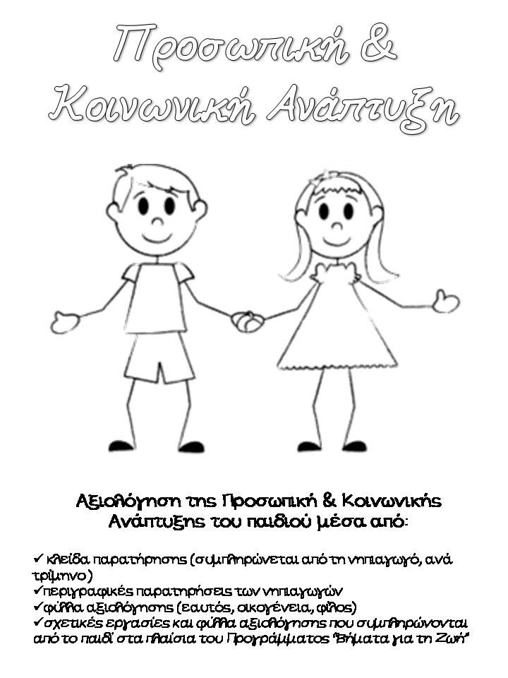 Νηπιαγωγός για πάντα....: Portfolio (Β' Μέρος): Προσωπική & Κοινωνική Ανάπτυξη