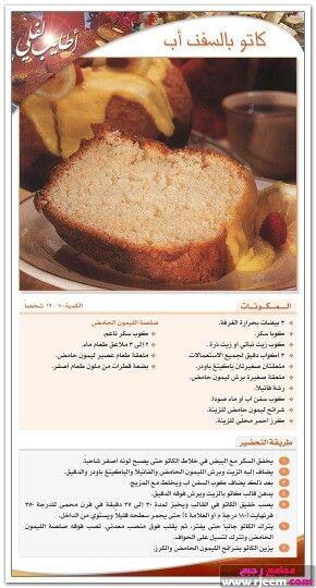 كيكة السفن آب Food Tasting Arabic Sweets Recipes Sweets Recipes