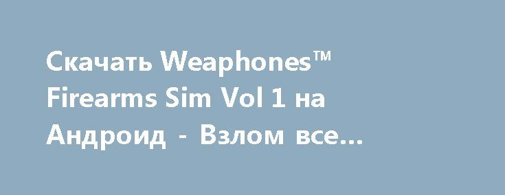 weaphones firearms sim vol 1 скачать