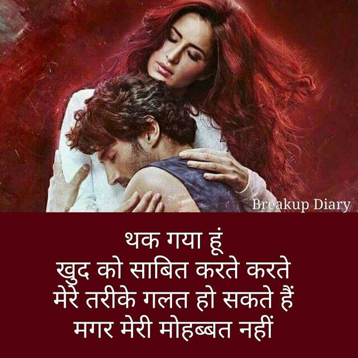mohabbat quotes, mohabbat sms in hindi