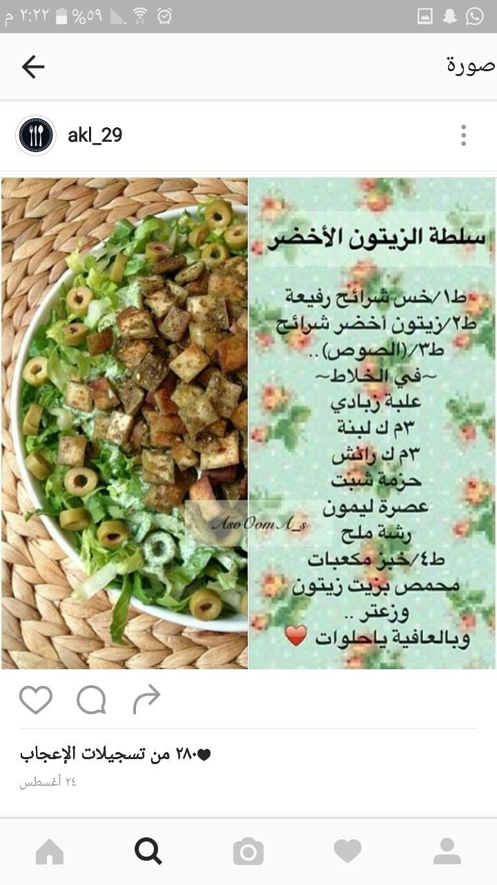 Pin By Fatema Abdullah On Places To Visit Easy Salads Arabic Food Food