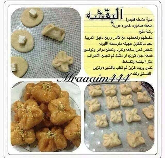 Pin By بنت غزة On طبخات وحلويات مصورة Recipes Food Turkish Recipes