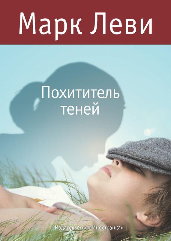 Книга похититель теней скачать бесплатно в pdf, epub, fb2, txt.