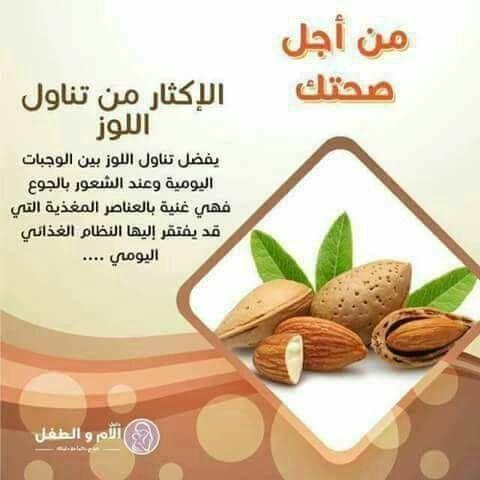 Pin By Sos Soo On صحه Health Fitness Food Health And Wellness Center Health Fitness Nutrition