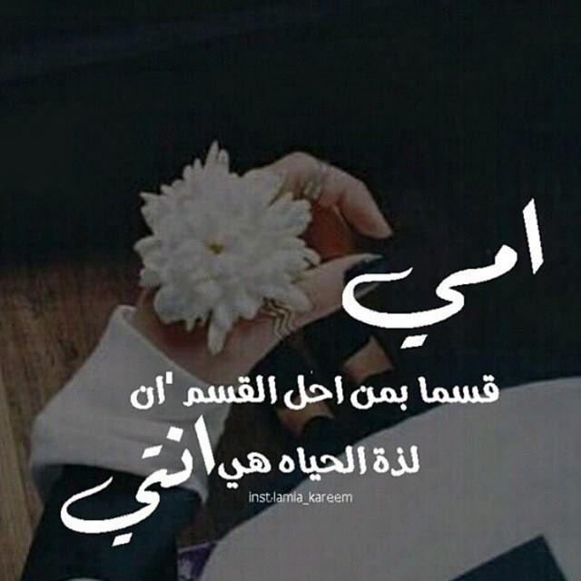 Pin By A M On أمي Love U Mom Love Quotes Wallpaper Beautiful Arabic Words