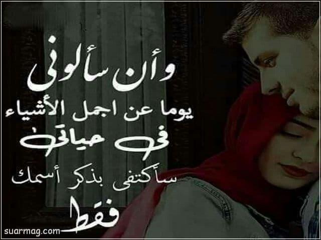 اجمل صور حب ورومانسيه 2020 واحلى كلام حب مكتوب عليها Love Quotes For Girlfriend Love Words Arabic Love Quotes
