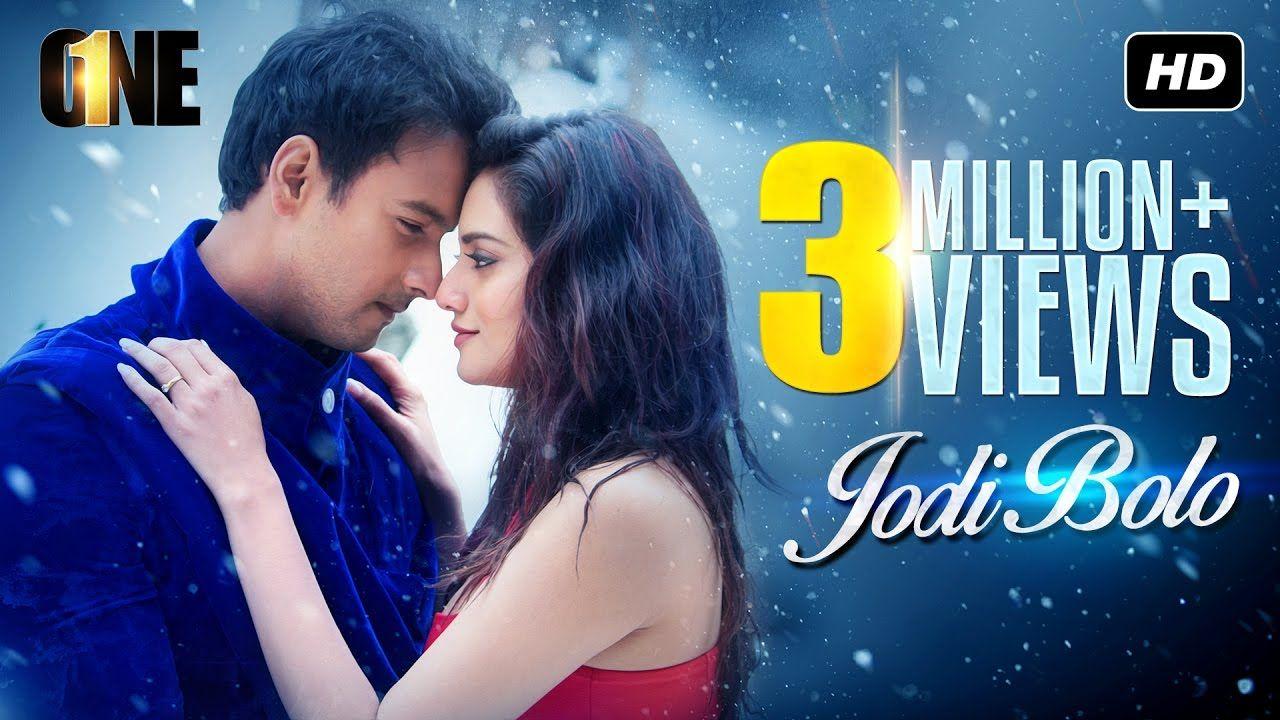 Jodi Bolo À¦¯à¦¦ À¦¬à¦² One Movie Song Yash Nusrat Birsa Dasgupta Bengali Song Movie Songs Romantic Songs