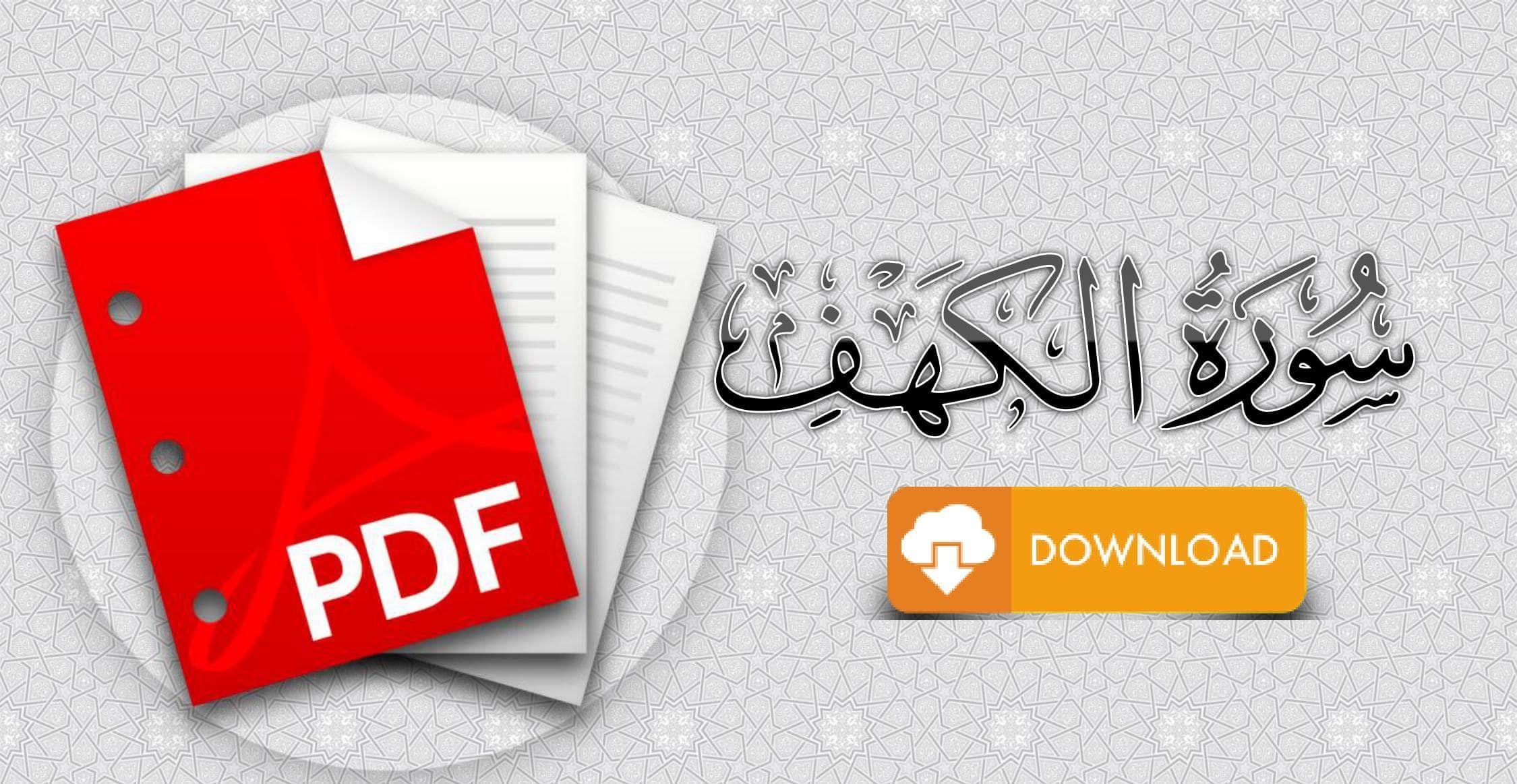 سورة الكهف مكتوبة Pdf Tableware Enamel Pins Quran