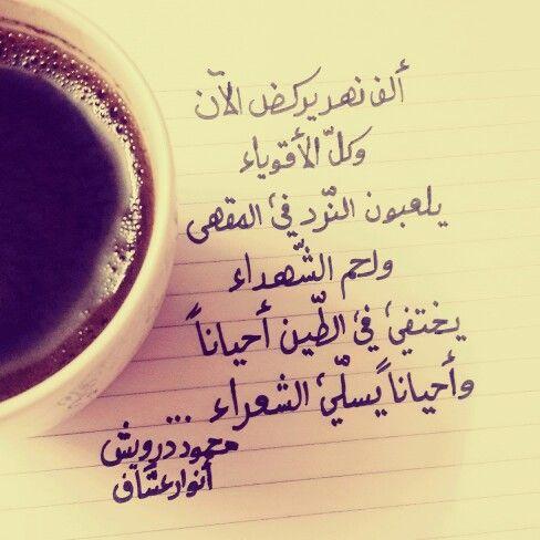 محمود درويش شاعر فلسطيني شعر شعراء شهداء أنوار عساف خط تخطيط قهوة Beautiful Words Words Sayings