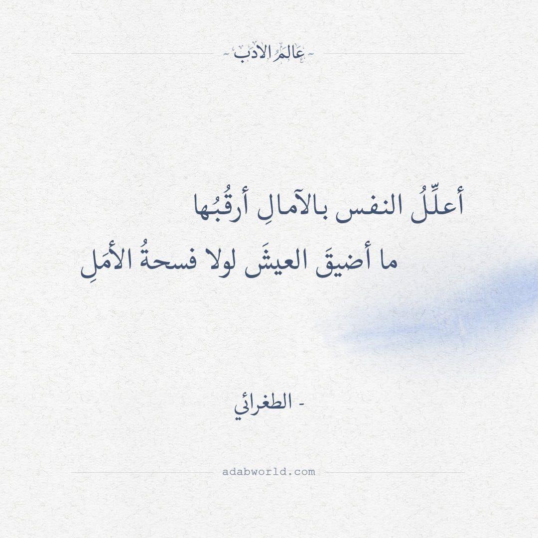 أجمل بيت شعر في الأمل للطغرائي عالم الأدب Quran Quotes Love Islamic Quotes Quran Quotes