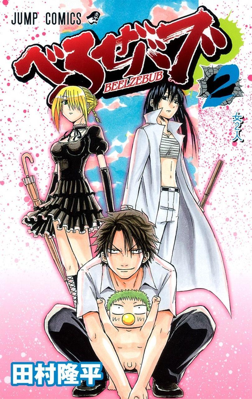 Beelzebub 2 Two Women (Issue) Beelzebub anime, Shōnen