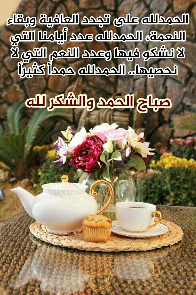 صباح الحمد والشكر لله Tea Time Tea Tea Pots