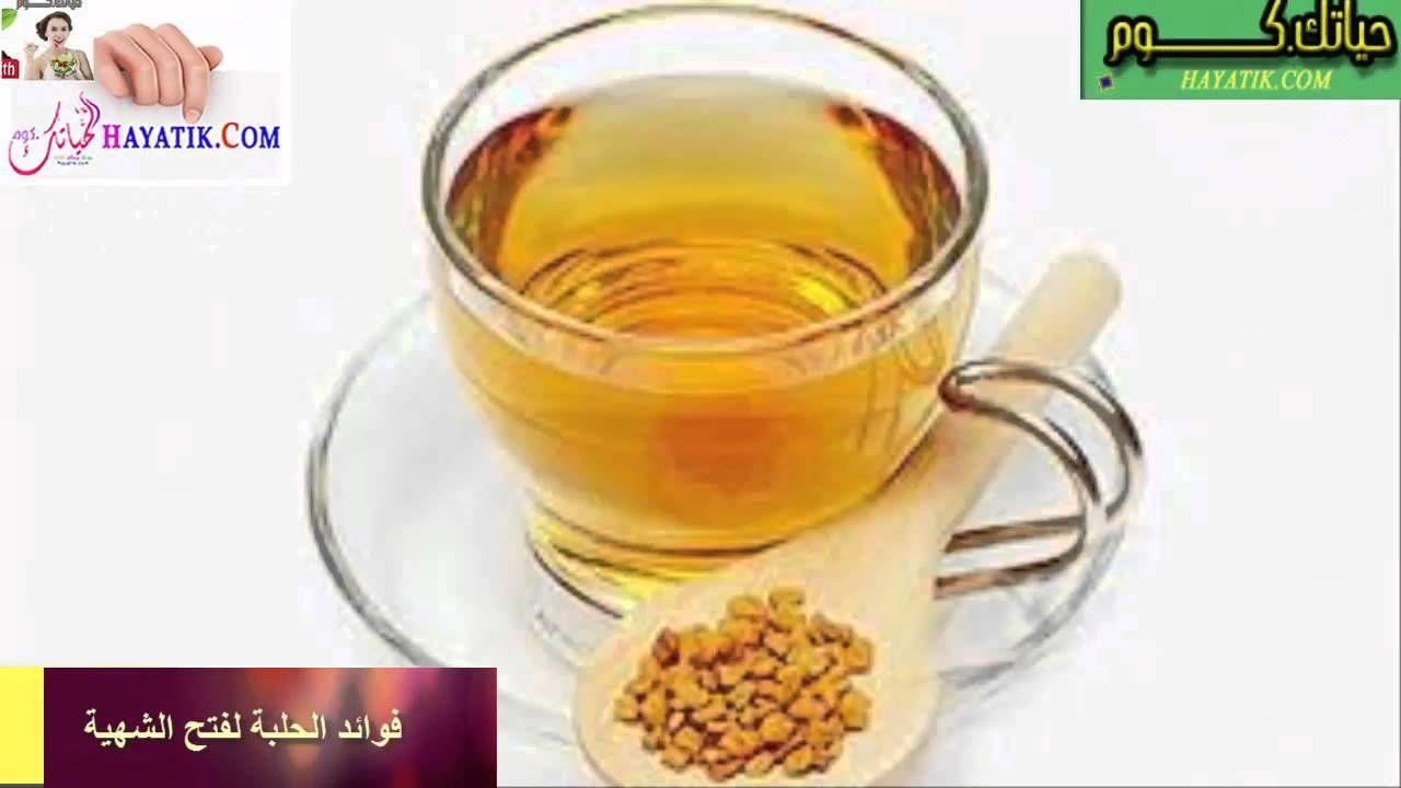 فوائد الحلبة للبشرة فوائد شرب الحلبه للبشره ما فوائد الحلبة الحلبة للبشرة Fenugreek Tea Food Middle Eastern Recipes