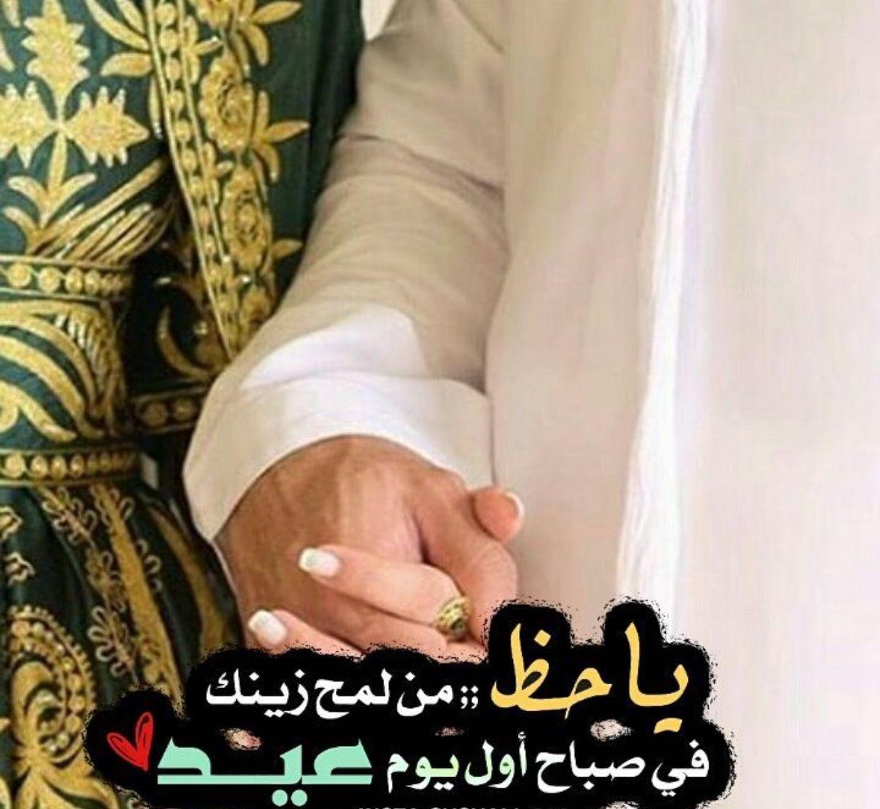 Pin By بنت محمد On عيدي أنت Holding Hands Love Hands