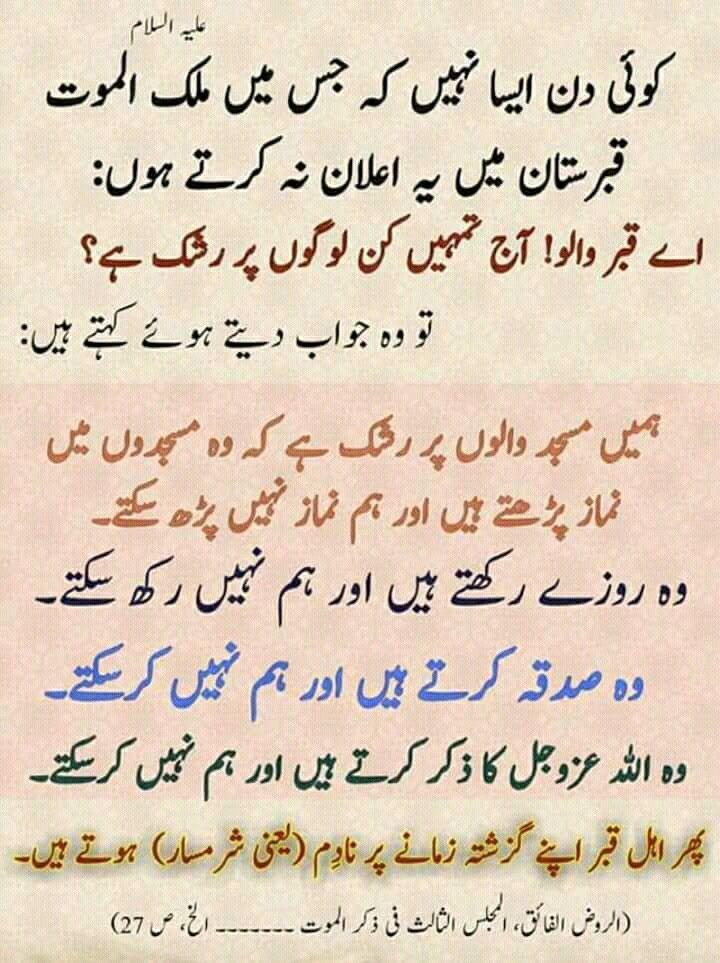 Pin by Fatima on Fatima Beautiful islamic quotes
