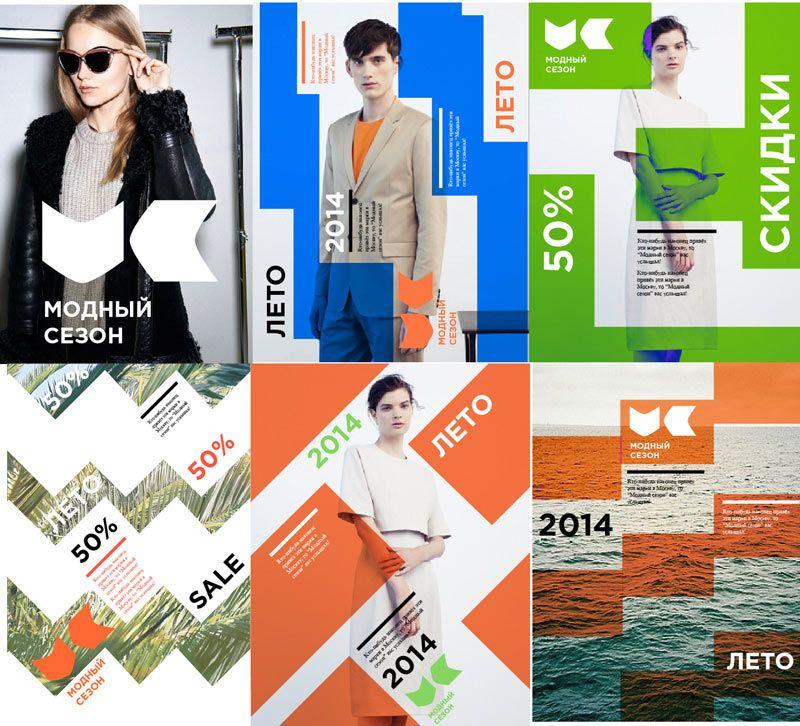 The making ofthe logo and visual identity for Modny Sezon shopping arcade