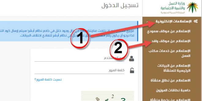 الاستعلام عن بلاغ هروب برقم الهوية عبر موقع مكتب العمل Labels Map Map Screenshot