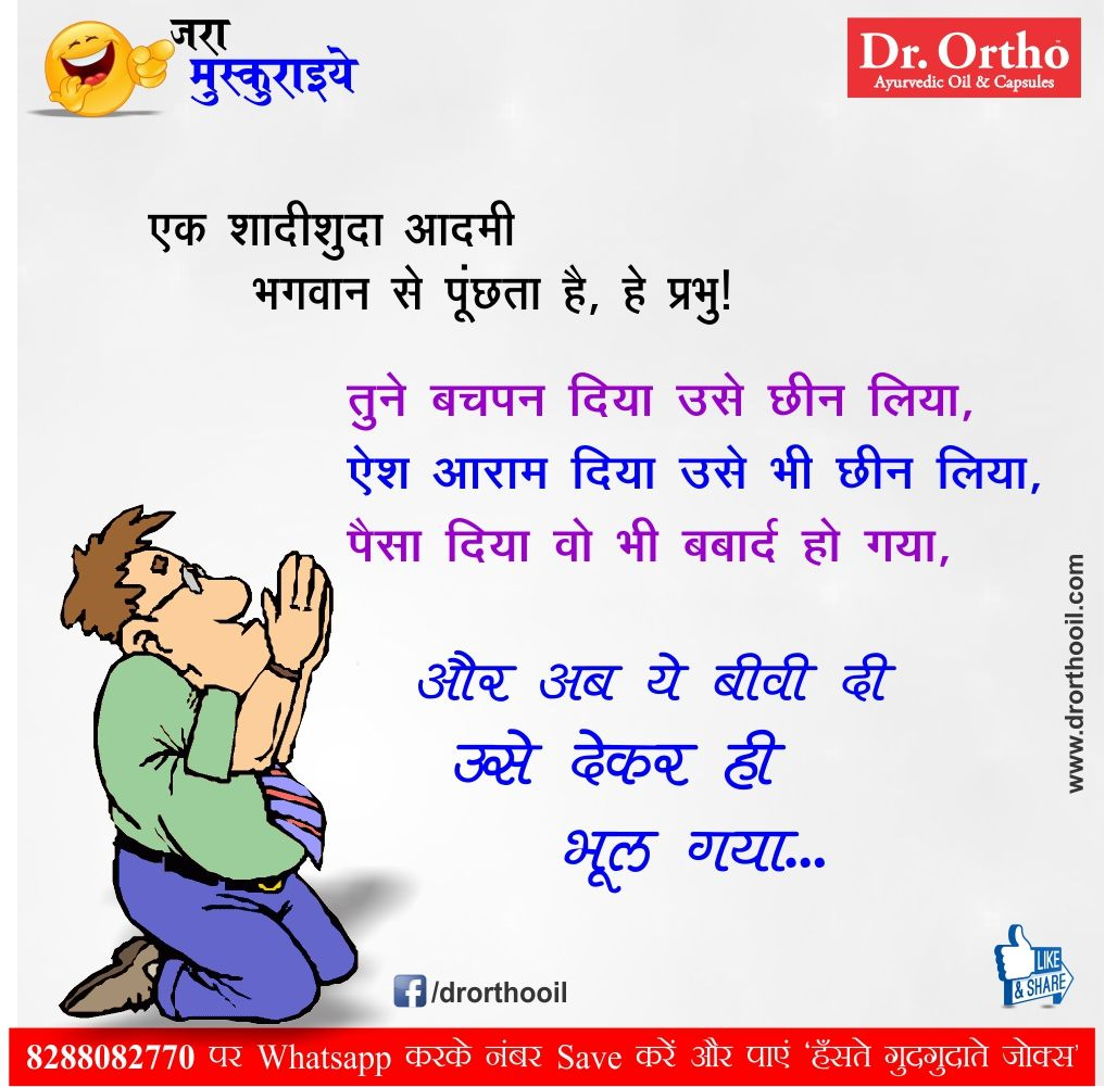 Hindi funny jokes india 1017—1001