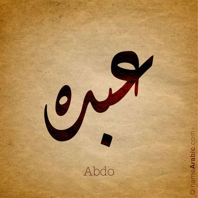 abdulhamid | Arabic Calligraphy Names (With images ...
