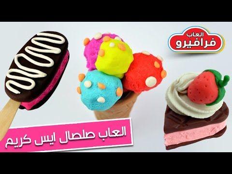 العاب بنات معجون اطفال أيس كريم العاب صلصال العاب طين اصطناعي للاطفا Sugar Cookie Desserts Breakfast