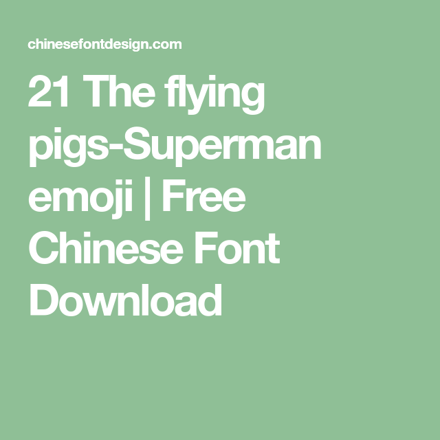 21 The flying pigs-Superman emoji | Free Chinese Font Download