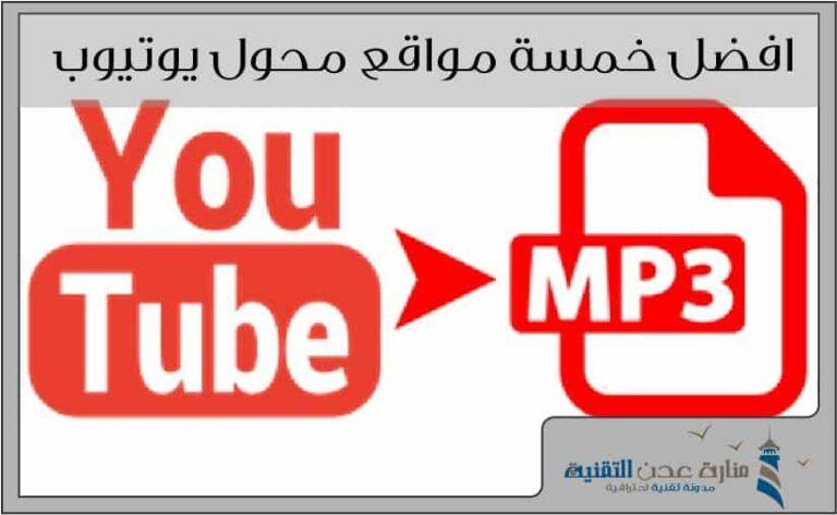 افضل 5 مواقع محول يوتيوب تحويل الفيديو الى Mp3 Gaming Logos Logos