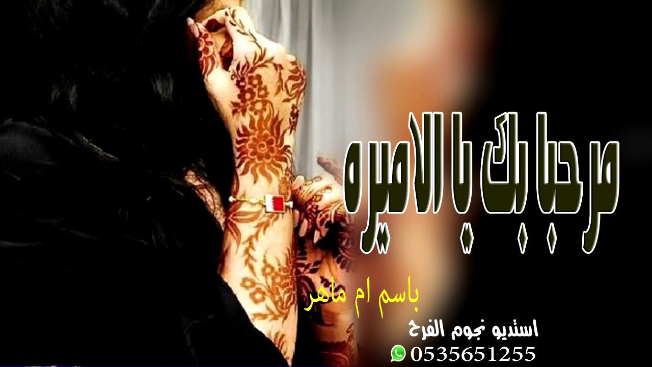 شيلة باسم ام ماهر 2020 شيلة مرحبا بك يالاميره باسم ام ماهر والعريس نو Movie Posters Movies Youtube