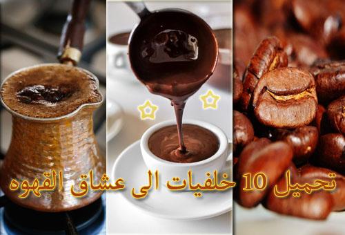 تحميل 10 خلفيات الى عشاق القهوه Desserts Food Chocolate