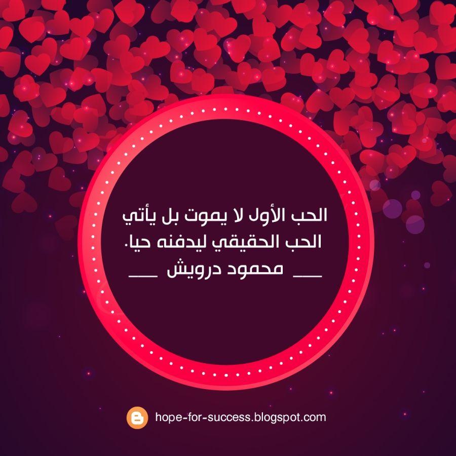 مدونة الأمل النجاح Hope For Success الحب الأول لا يموت Knowledge Islam Blog