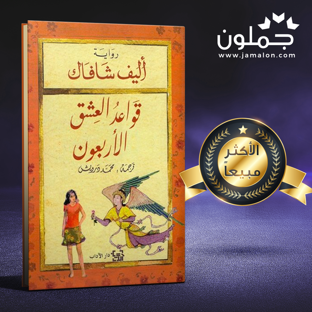 رواية قواعد العشق الأربعون Books Book Cover Cover
