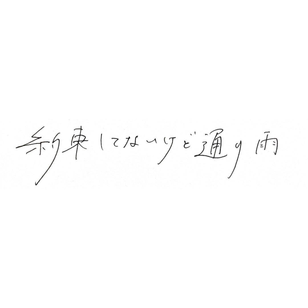 タイトル 表紙 ポスター等 文字書きます エモい かっこいい 手書き文字 書きます その他 デザイン ココナラ 手書き文字 文字 字体 デザイン
