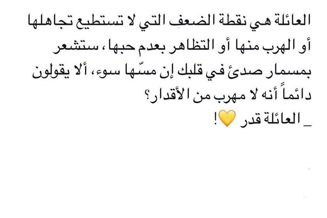 الل هم عائلتي لا ت ضر قلوبهم ولا ت ضيق Words Quotes Ali Quotes Beautiful Arabic Words
