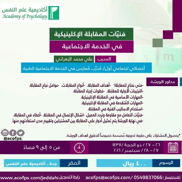 دورات تدريب تطوير مدربين السعودية الرياض طلبات تنميه مهارات اعلان إعلانات تعليم فنون دبي قيادة تغيير سياحه مغامره غرد بصور Psychology Academy