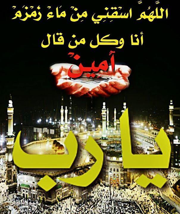 Pin By Zahrat Afaf On دعاء من القلب Poster Movie Posters Art