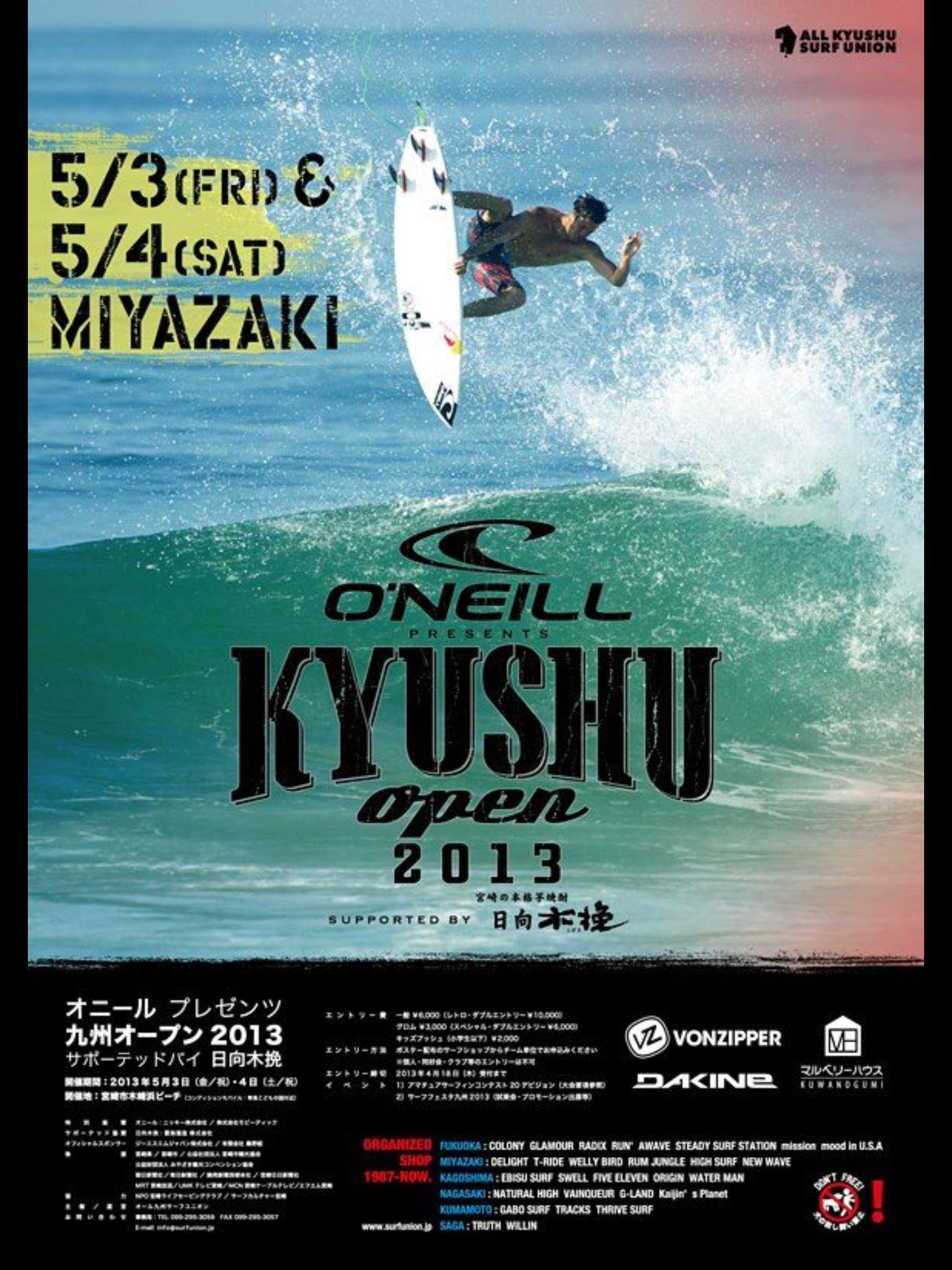 KYUSHU Open 2013.05.03〜05.04
