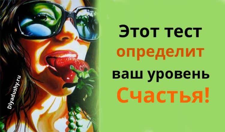 россии была тест на счастье в картинках русском юге