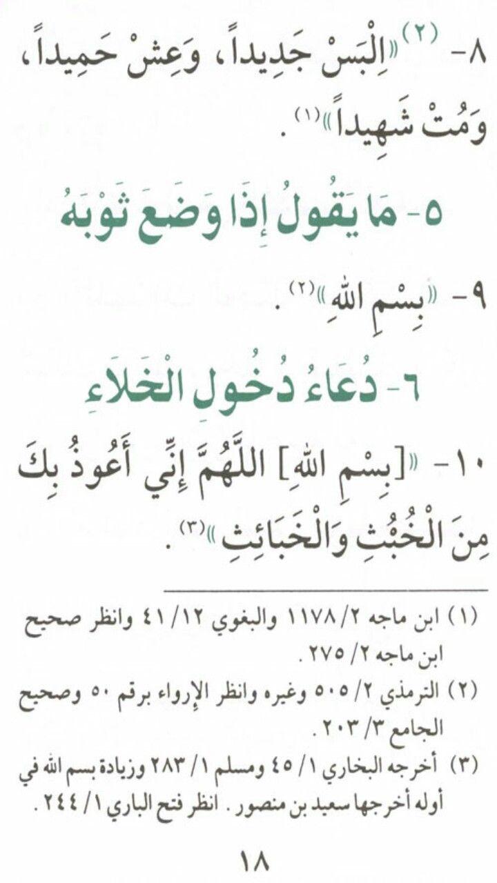 5 ما يقول إذا وضع ثوب 6 دعاء دخول الخلاء Math Arabic Calligraphy Calligraphy