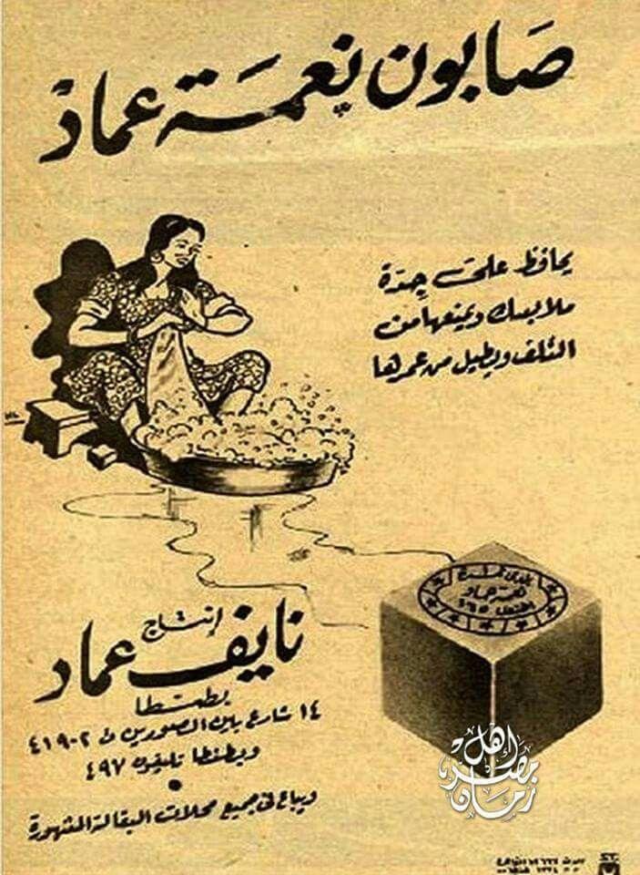 اعلان عن صابون غسيل زمان اسمه نعمه عماد في طنطا Old Advertisements Egypt History Old Egypt