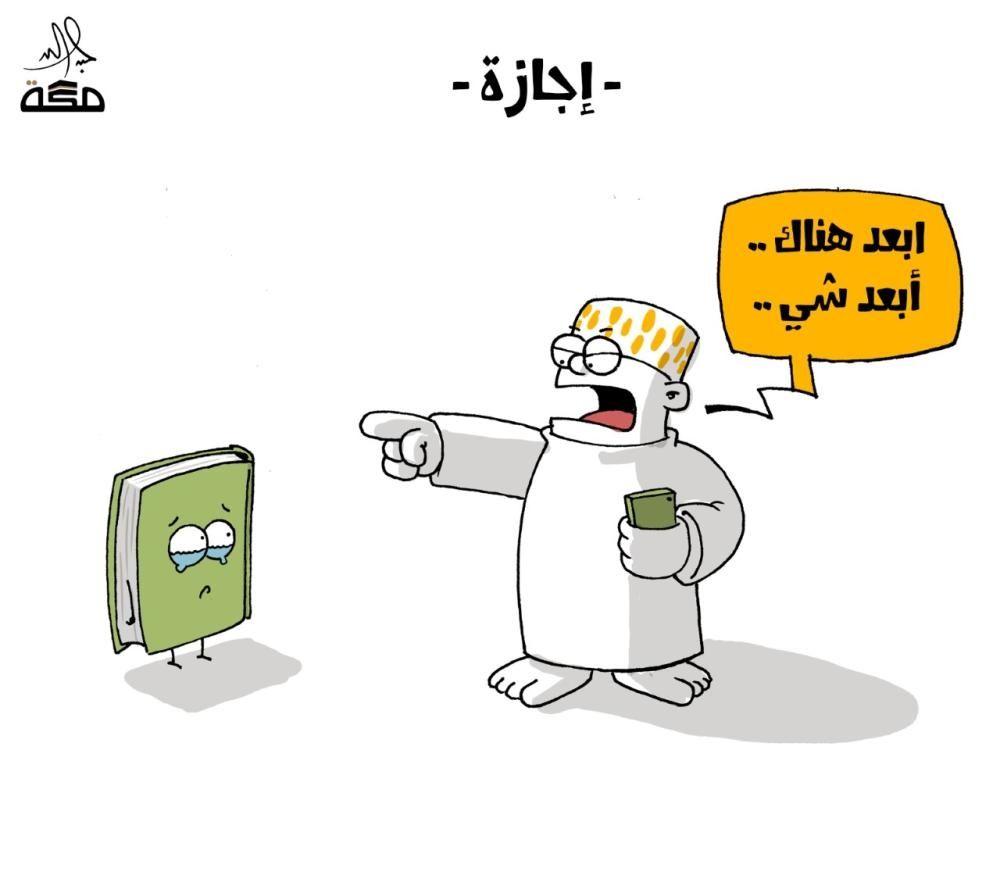 كاريكاتير كارتون الإجازة الهواتف الكتب المدرسية صحيفة مكة Bart Simpson Simpson Bart