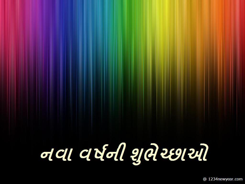 New Year Gujarati Greeting Card - નવા વર્ષની