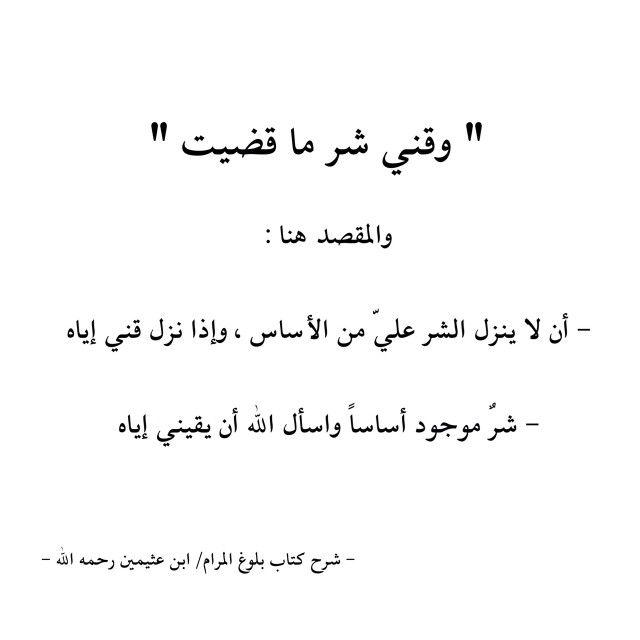 5 شرح دعاء القنوت للشيخ ابن عثيمين رحمه الله Proverbs Quotes Queen Quotes Islamic Quotes