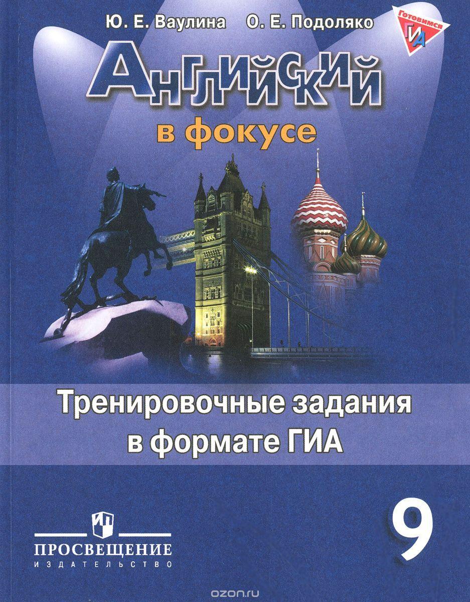 Готовые домашние задания по русскому языку гольцова прямо в интернете