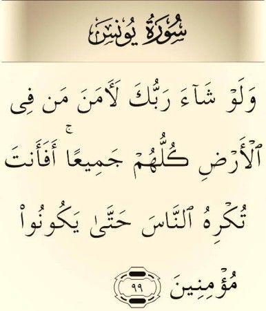 صور ايات من القرآن الكريم مكتوبة ميكساتك Quran Quotes Verses Quran Verses Islamic Love Quotes