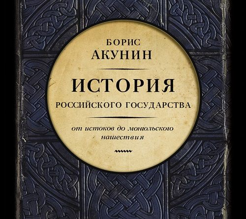 Читает: Александр Клюквин. Время звучания: 12:33:58 ...