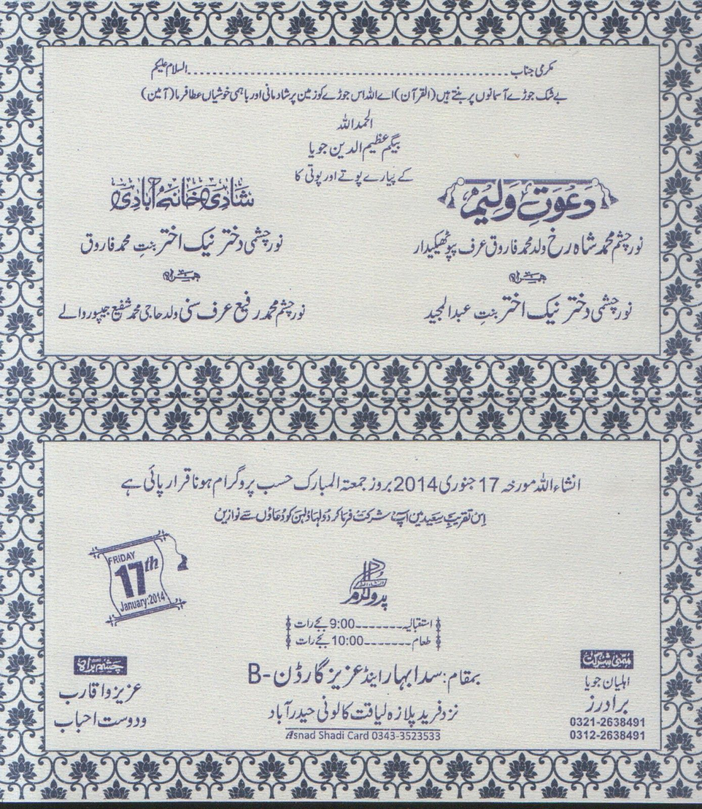 Marriage Invitation Card Format In English Pdf Marriage Invitation Card Format Marriage Invitation Card Invitation Card Format