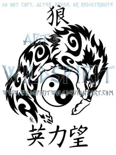1609ccba5 Yin Yang Curled Wolf And Kanji Design by *WildSpiritWolf on deviantART