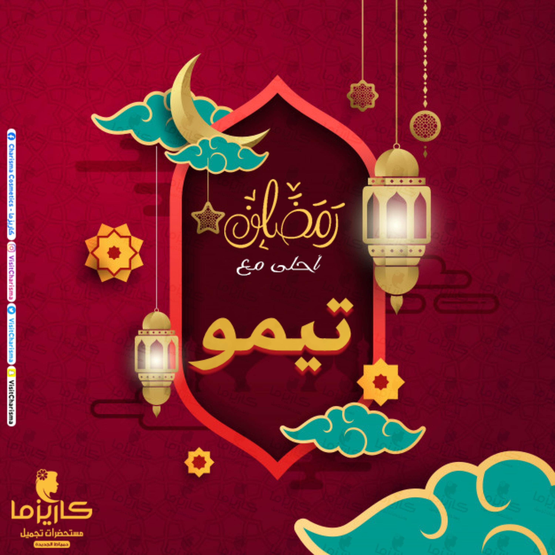 رمضان احلى مع تيمو Christmas Ornaments Holiday Decor Novelty Christmas