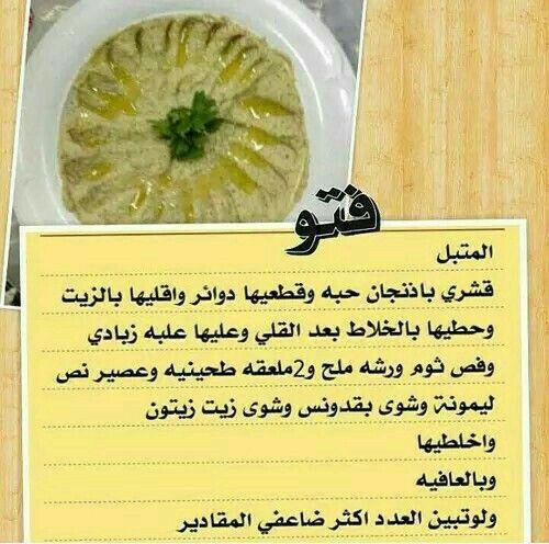Pin By Najwa On Raymah ريمـة Libyan Food Arabic Food Cooking