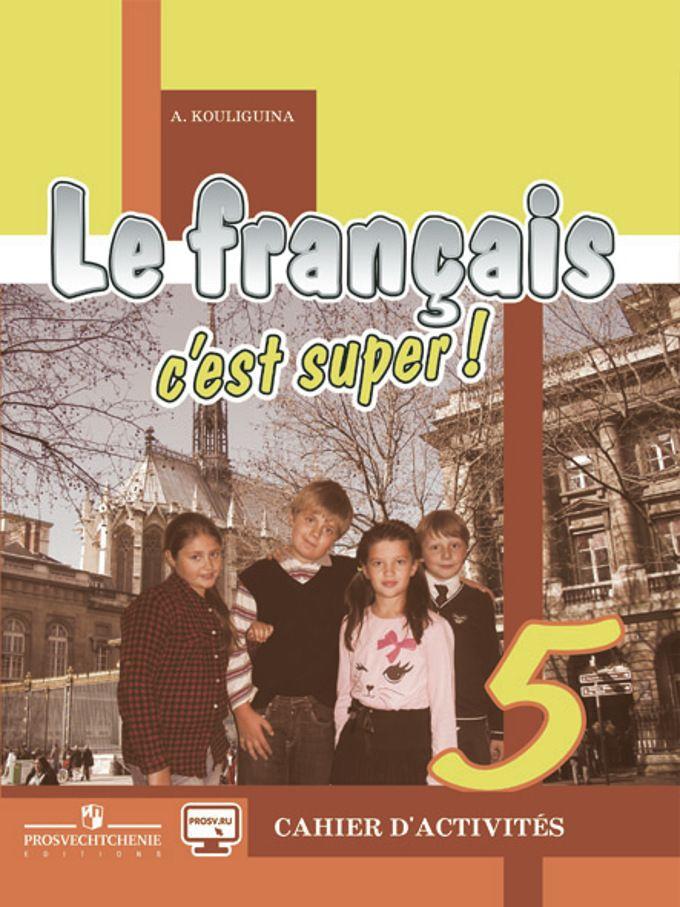 Готовое домашнее задание по французскому языку 5 класс кулигина